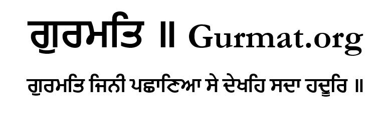 Gurmat.org Logo